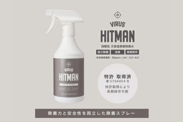 ウイルスヒットマンの使い方