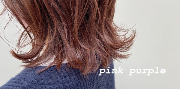 春に向けて◎ピンクパープルカラー