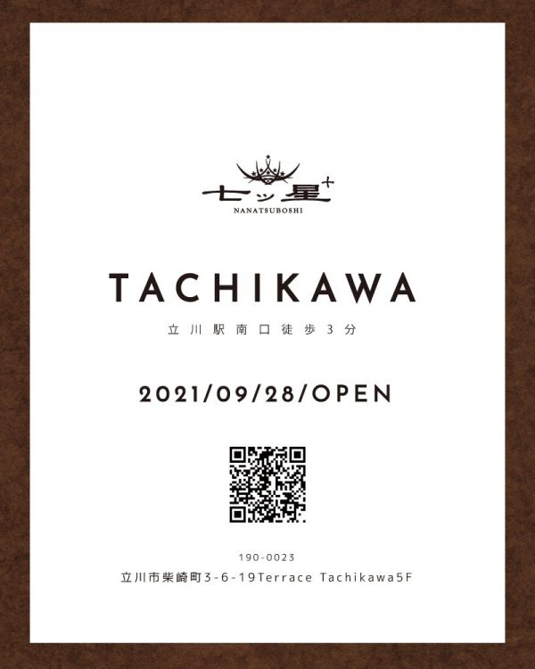 9月28日(火) 七ッ星+立川店OPEN 南口徒歩3分